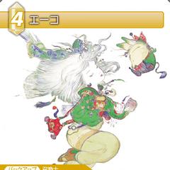 8-044S Eiko