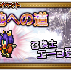 Japanese event banner for To the Holy Land.