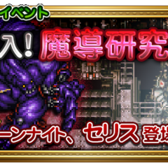 Japanese event banner for Magitek Facility Infiltration.