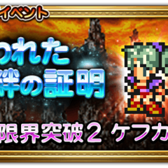 Japanese event banner for Forgotten Bond.