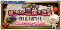 FFRK Maze of Hidden Words JP