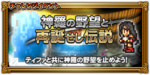 FFRK Of Shinra And Legends JP