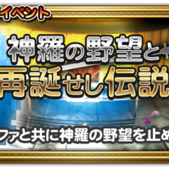Japanese event banner for Of Shinra and Legends.