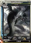 LOV Leviathan