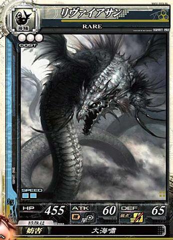 File:LOV Leviathan.jpg