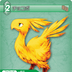Trading card (<i>Final Fantasy Tactics</i> chocobo).