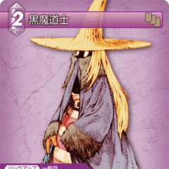 6-063C/1-107C Black Mage (Female)