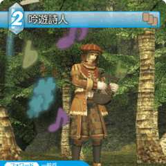 Trading card depicting as hume from <i>Final Fantasy XI</i> as a Bard.