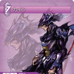 Trading card of Kain's <i>Dissidia</i> artwork.