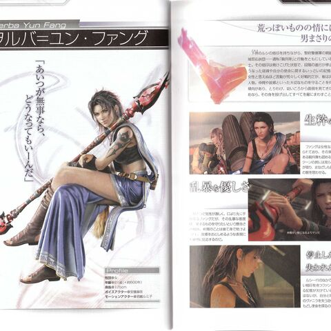 A sample page from <i>Final Fantasy XIII Scenario Ultimania</i>.