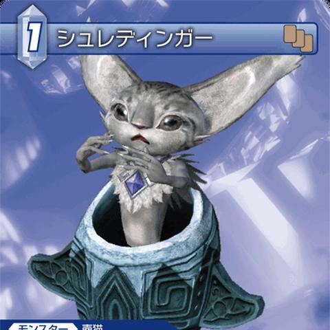Trading card (Aqua).