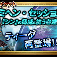 Operation Mi'ihen's Japanese event banner.