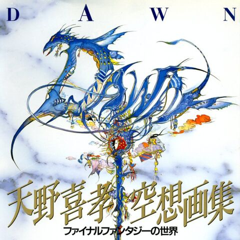 Cover of the original Japanese edition of <i>Dawn</i>.