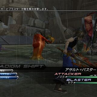 Paradigm Shift menu in <i>Final Fantasy XIII-2</i>.
