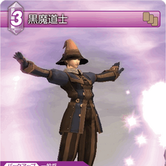 10-090C Black Mage (Hume)