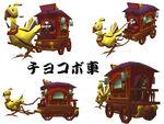Chocobo wagon