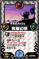 File:Gilgamesh Ultimate Illusion.png