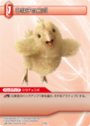 1-016u - Chocobo Chick TCG