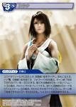 Yuna2 PR TCG