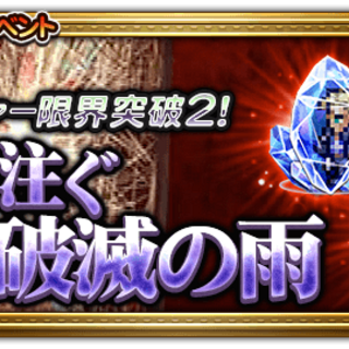 Japanese event banner for Rains of Ruin.