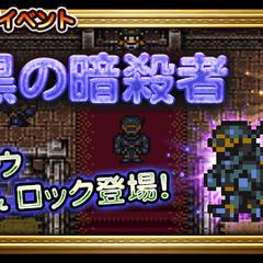Japanese event banner for Assassin in Black.