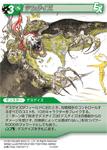 Deathgaze2 TCG