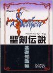 Seiken Densetsu - Final Fantasy Gaiden kiso chishiki-hen