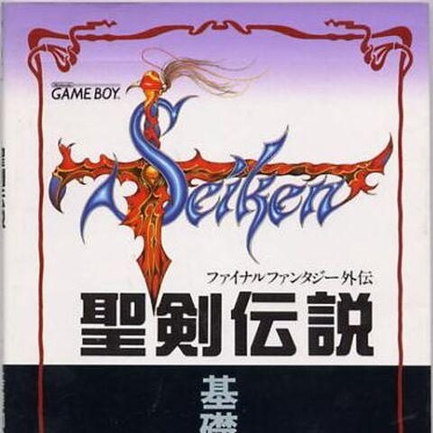 Seiken Densetsu: Final Fantasy Gaiden kiso chishiki-hen cover.