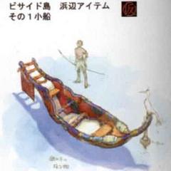 Besaid Beach Boat.