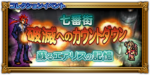 FFRK Countdown to Destruction JP