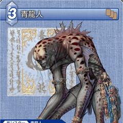 10-108C Seiryujin