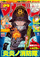 Fire Brigade of Flames Cover (Issue 52)