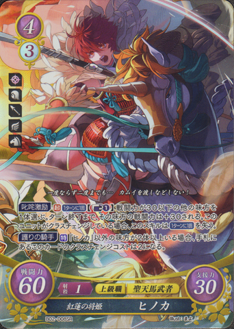 File:Cipher Hinoka 5.png