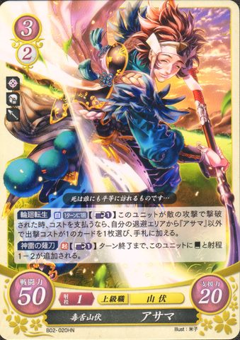 File:Cipher Azama2.png