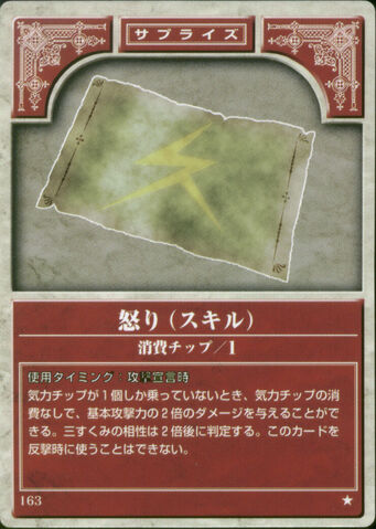 File:Wrath (TCG Series 1).jpg