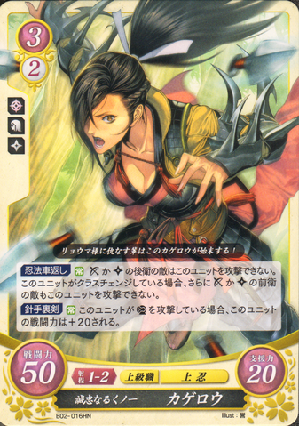 File:Kagero cipher2.png