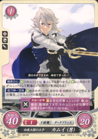 File:FE0 Fates Avatar.png