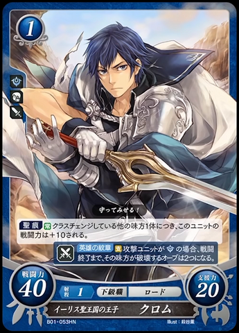 File:FE0 Chrom.png