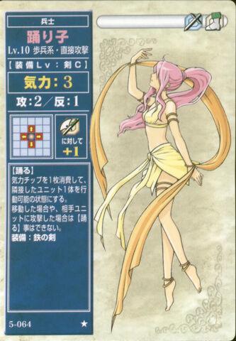 File:DancerTCG2.jpg