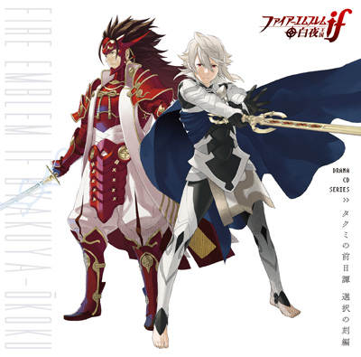 File:Fates Drama CD - Birthright 2.jpg