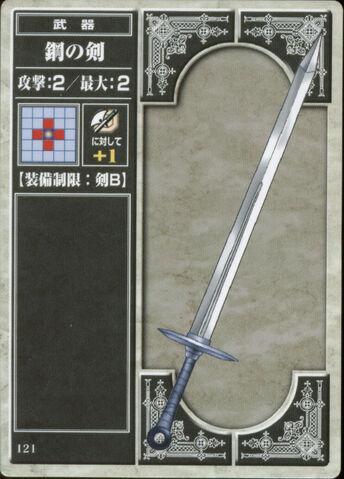 File:Steel Sword (TCG).jpg