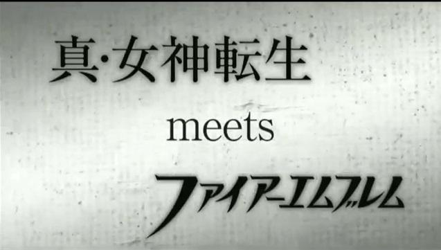 File:Shin Megami Tensei x Fire Emblem JP Logo.jpg
