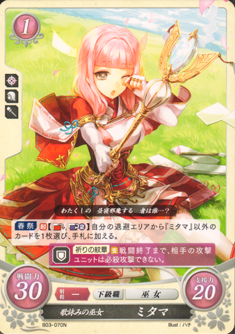 File:Cipher Mitama2.png