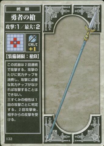 File:Hero Lance (TCG).jpg