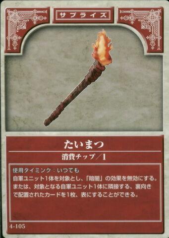 File:Torch TCG.jpg