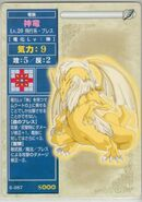 Divine Dragon TCG