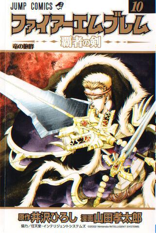File:FEHasha no Tsurugi 10.jpg