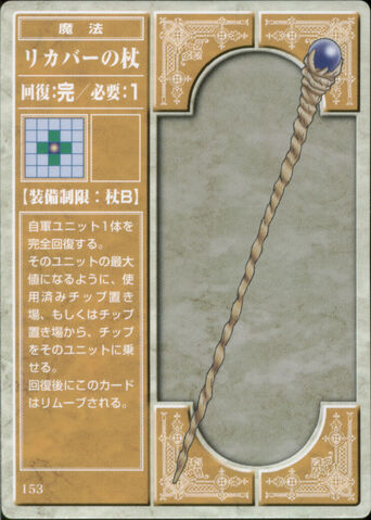File:Recover Staff (TCG).jpg