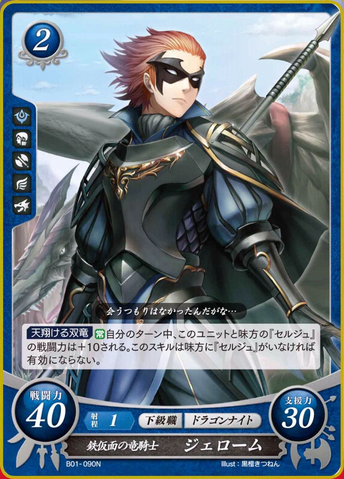 File:FE0 Gerome.png