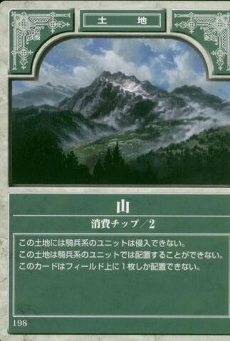 File:Mountain TCG.jpg